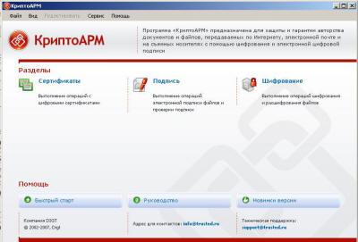 Что такое сертификат ключа проверки электронной подписи (ЭЦП)