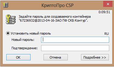 Задайте пароль