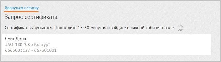 Запрос сертификата