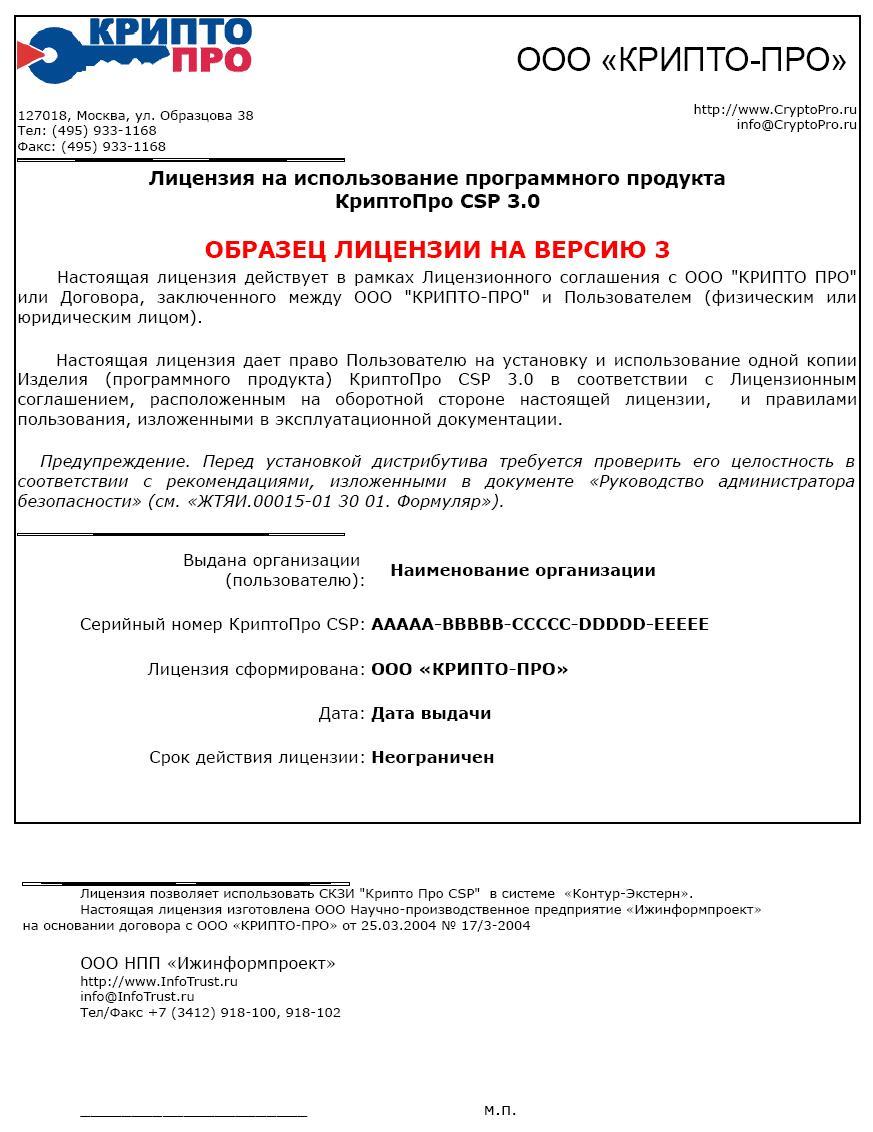 ЛИЦЕНЗИЯ ДЛЯ КРИПТОПРО 4.0.9708 СКАЧАТЬ БЕСПЛАТНО